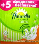 Naturella Ultra Normal (20шт)